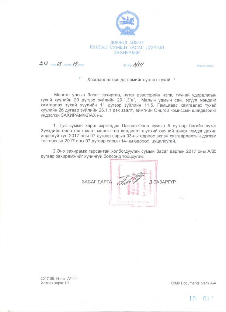 А111хязгаарлалтын дэглэмийг цуцлах тухай А111