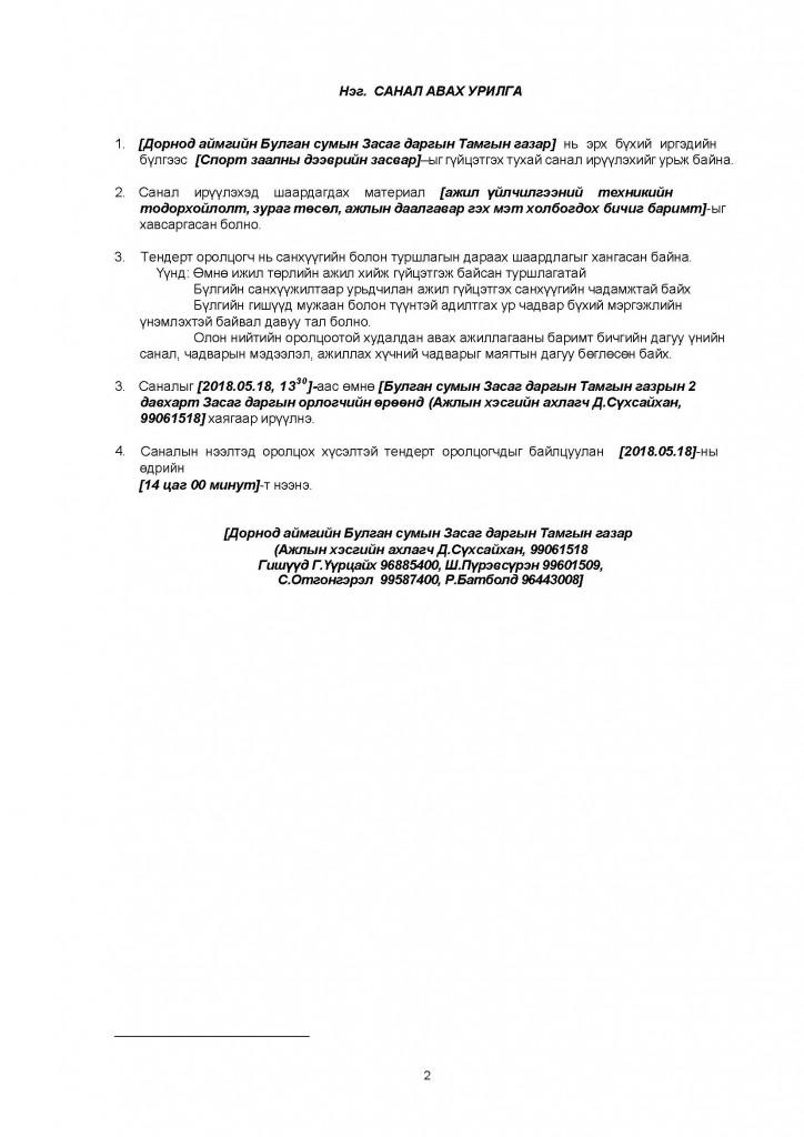 Олон нийтийн оролцоотой ХАА-нд санал авах ТЖББPage02 - Copy