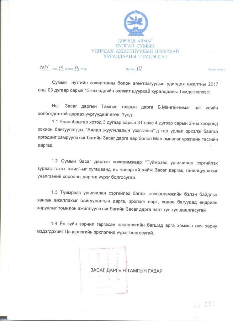 Шуурхай хуралдааны тэмдэглэл №10